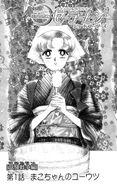 Melancholia Mako-chan (shinsōban)