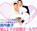 Naoko and Yoshihiro