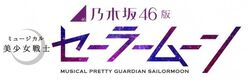 Sailor Moon Logo (Nogizaka46)