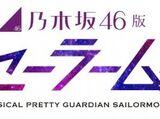Sailor Moon (musical Nogizaka46)