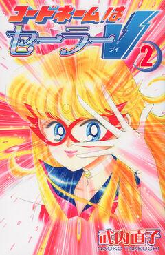 Codename wa Sailor V New Edition 02