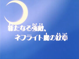 Logo ep14