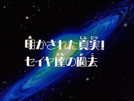 Logo ep190