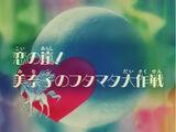 Burza miłości! Wielki plan podwójnej randki Minako