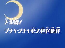 Logo ep29