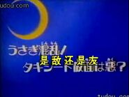 Sailor Moon Chinese Title