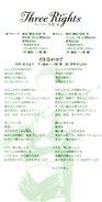 Taiki Single Lyrics