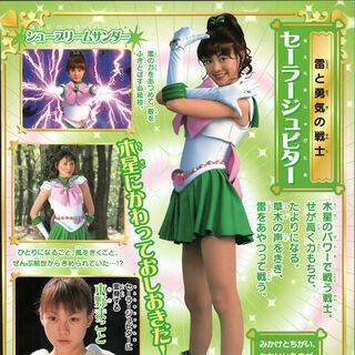 Sailor Jupiter en el Memorial Artbook