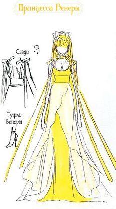 Принцесса Венеры