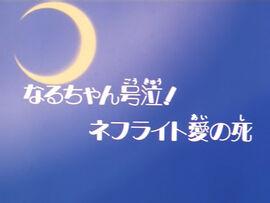 Logo ep24