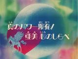 Wybuch prawdziwej mocy! Melodia serca Ami