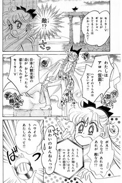 Sailor V Chapter 7