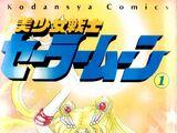 Pretty Soldier Sailor Moon (Volume 1)/Tankoubon
