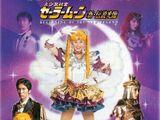 Bishoujo Senshi Sailor Moon - Shin-Densetsu Kourin
