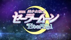 Sailor Moon Eternal title card