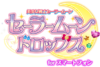 Sailor Moon Drops Logo
