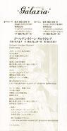 Sailor Galaxia Single Lyrics