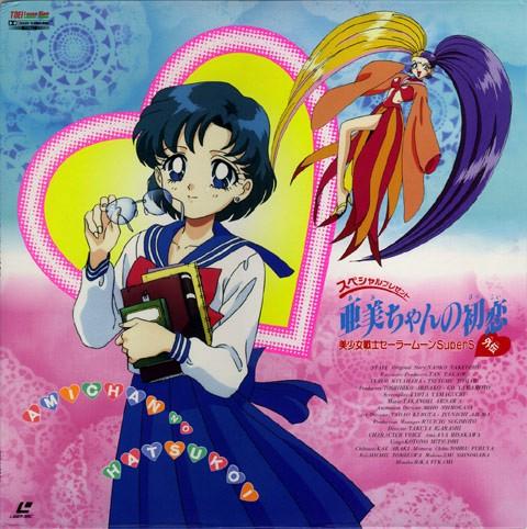 Ami's First Love | Sailor Moon Wiki | FANDOM powered by Wikia
