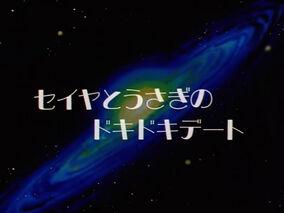 Logo ep181