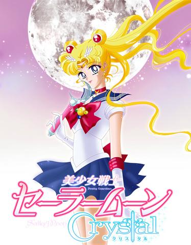 File:Sailor Moon.png