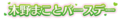 Makoto the Devoted JV logo