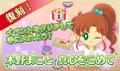 Makoto the Devoted JV rerun banner