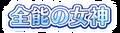 Omnipotent Goddess JV logo