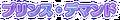Prince Dimande JV logo