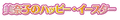 Minako's Happy Easter JV logo
