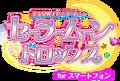 SMD logo JV