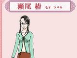 Tsubaki Seo