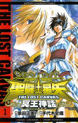 The Lost Canvas cover 01