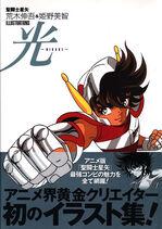 Saint Seiya Shingo Araki & Michi Himeno Illustrations ~ Hikari
