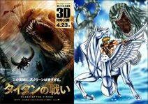 Clash of Titans 03