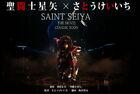 Saint Seiya CGI Movie