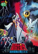 Imagen retro poster de la película Los Caballeros del Zodiaco contra Lucifer, emitida en 1.989