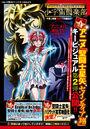 Segunda ilustración del anime de Saintia Sho (Champion Red)