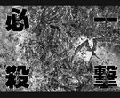 ICHIGEKI HISSATSU