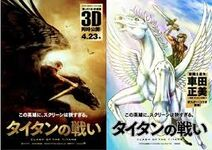 Clash of Titans 04
