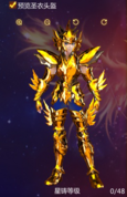 Piscis God Gold Cloth Saint Seiya Online