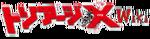 Triage X Wiki
