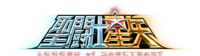 Legend of Sanctuary Logo