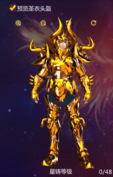 Taurus God Gold Cloth Saint Seiya Online