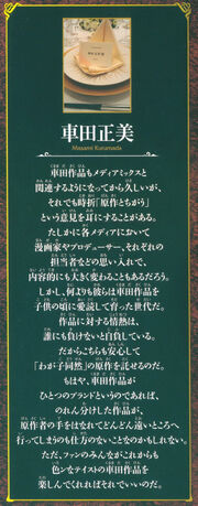 Comentary ND Vol 6