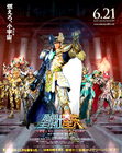 Gold Saints Legend of Sanctuary Poster