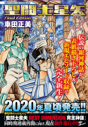 Anuncio Saint Seiya Final Edition (CR201903)