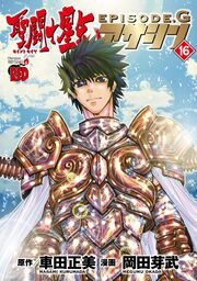 Saint Seiya Episode.G Assassin - Volumen 16