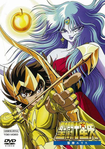 Saint Seiya: The Movie | Seiyapedia | FANDOM powered by Wikia