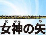 Flecha de la Diosa