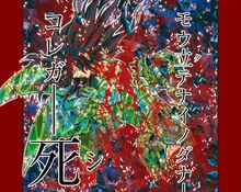 Dragon Shiryu Alterno